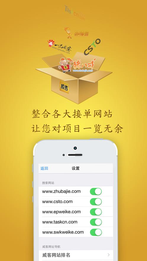 威客助手 - 整合猪八戒网等各大威客外包网站 App 截图