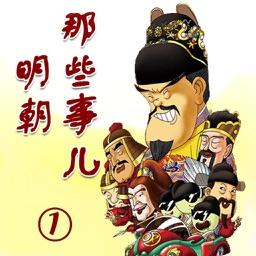 明朝那些事儿HD 听书学习中国历史