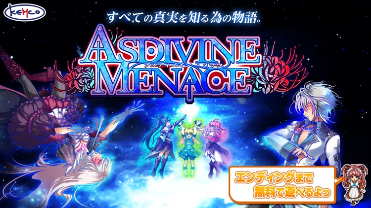 RPG アスディバインメナス screenshot-0