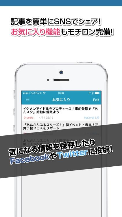 攻略ニュースまとめ速報 for あんさんぶるスターズ!