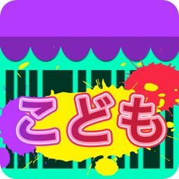 Kids Barcode Store