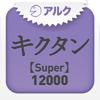 キクタン 【Super】 12000 ~聞...
