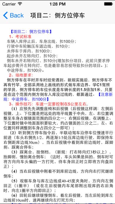 驾照考试科目1~科目4大全のおすすめ画像3