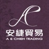 安緁貿易有限公司