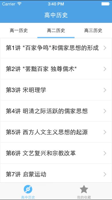高中历史 screenshot three