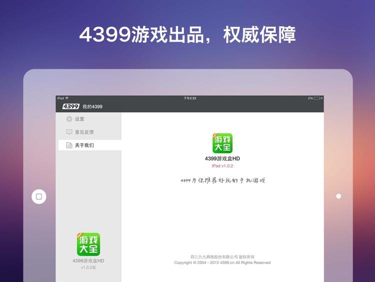 4399游戏盒HD--游戏资讯、攻略评测视频大全 screenshot-3