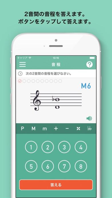 みゅートレ音程編 - 音楽理論トレーナーシ... screenshot1