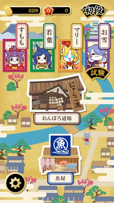 にゃんこフリック道場 screenshot1