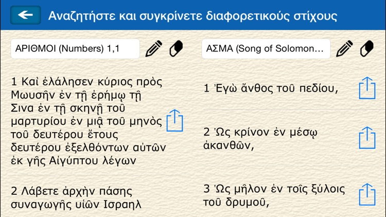 The Bible in Greek - (Septuagint & Wescott Horton New Testament) screenshot-3