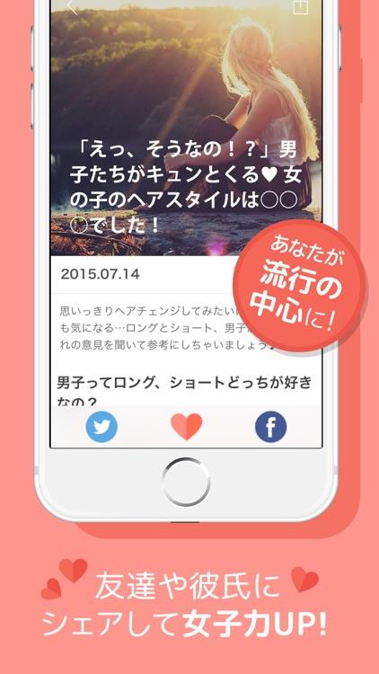 Girly[ガーリー]〜100万人のリア充女子が見てるアプリ screenshot-4