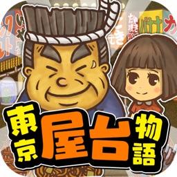 東京下町物語~懐かしくて心温まる新感覚ゲーム~