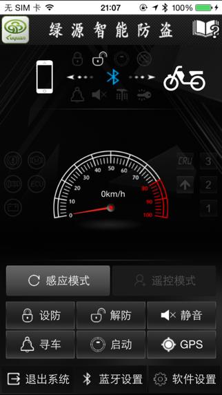 绿源智能系统屏幕截图1