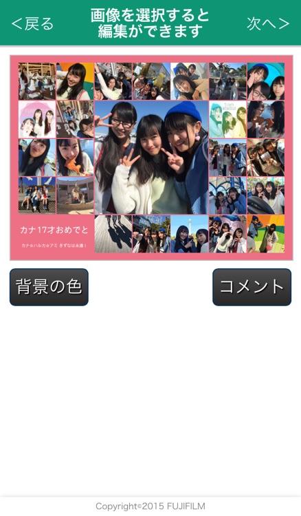 FUJIFILM シャッフルプリント 〜スマホやデジカメの画像をシャッフルして1枚に〜 screenshot-3