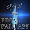 ゲームクイズ for FF(ファイナルファンタジー)