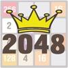大师兄的2048