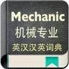 机械英汉词典-10万离线词汇可发音