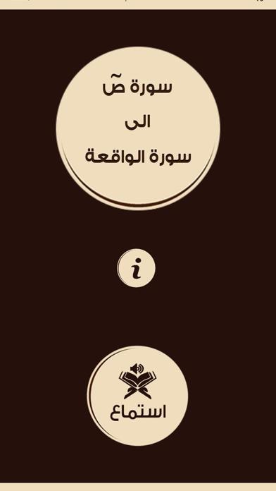 سورة ص الى سورة الواقعة ـ السنيدي للوازم الرحلاتلقطة شاشة1
