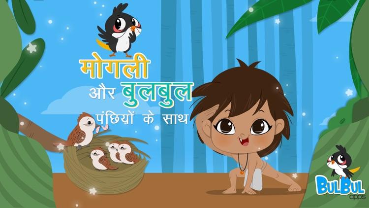 Mowgli & BulBul - Birds of a kind - Hindi