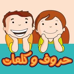... تعليم اللغة العربية للأطفال بالصوت و صورة تصوير الشاشة ...