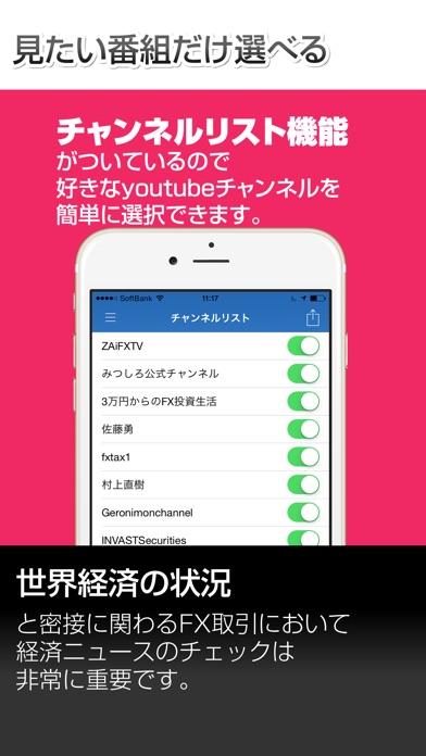 FX動画まとめ!for iPhoneスクリーンショット3