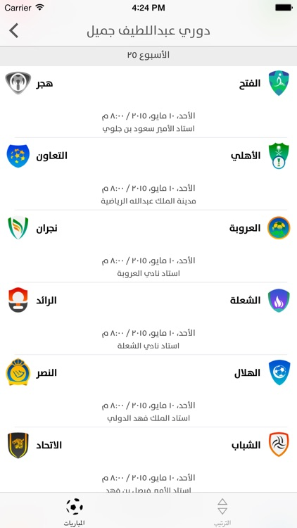 Saudi Matches - مباريات السعودية
