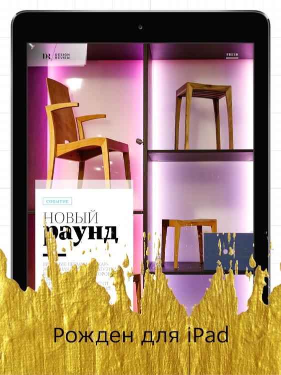 Журнал Design Review. Интерьер, архитектура, дизайн.