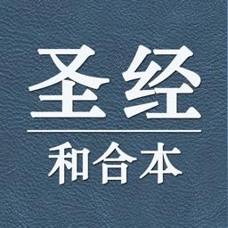 圣经和合本中文版HD - 新约 旧约