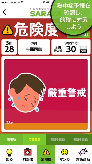 熱中症ナビのおすすめ画像2
