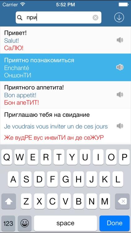 Русско-французский разговорник туриста screenshot-3