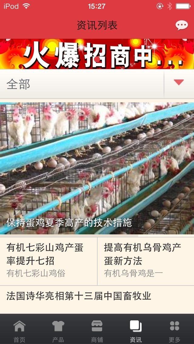 点击获取中国蛋鸡养殖平台