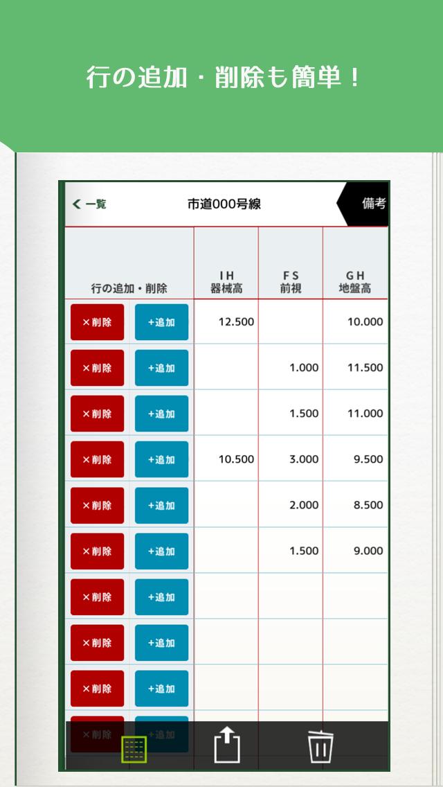 測量野帳 〜 現場監督必携の水準測量野帳アプリのおすすめ画像4