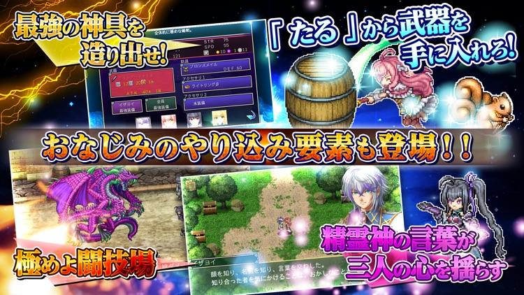 [Premium]RPG アスディバインメナス screenshot-3