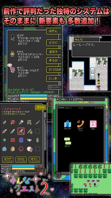 みんなクエスト2 screenshot1