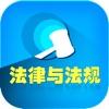 中国精编法律法规大全Free