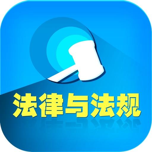 中国精编法律法规大全Free iOS App