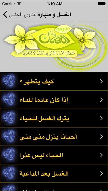 Jinss Fatawa II - فتاوى الجنس screenshot-3