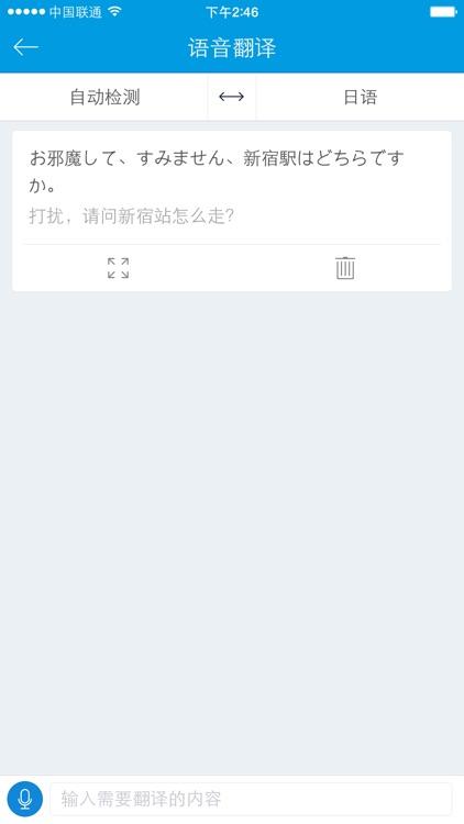 蝉游记 - 攻略/游记/旅行工具箱 screenshot-3
