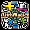 計算魔法RPG アリスマジクス - iPhoneアプリ