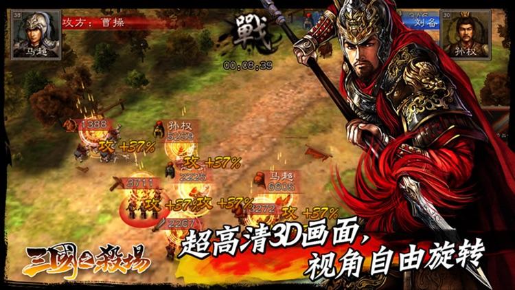 三国之杀场3D screenshot-3