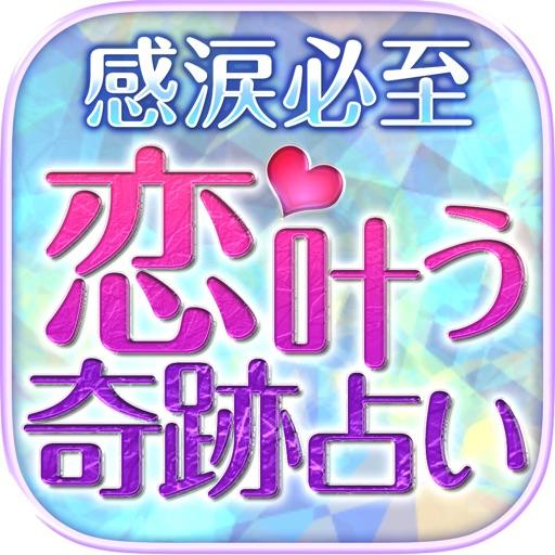 """【当たる占い】本気で""""恋叶う""""キセキの恋愛占い-彩(Aya)"""