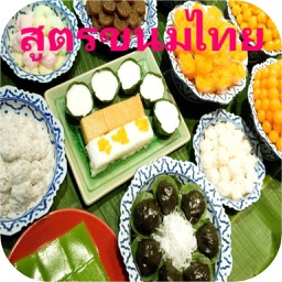 สูตรขนมหวานไทย
