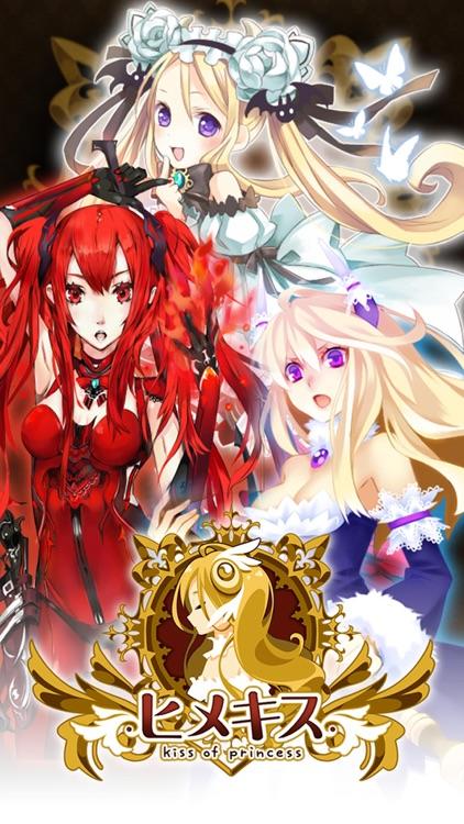 ヒメキス screenshot-0