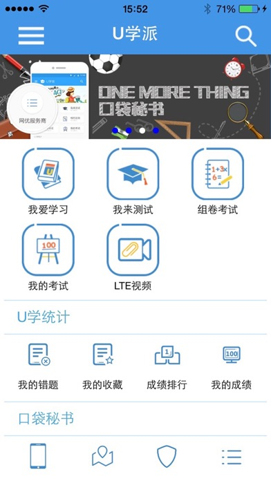 U学派 screenshot #2