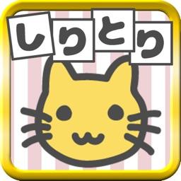 絵でしりとり 脳トレ革命ぴくとり 連想しりとりゲーム By Yuichiro Takei