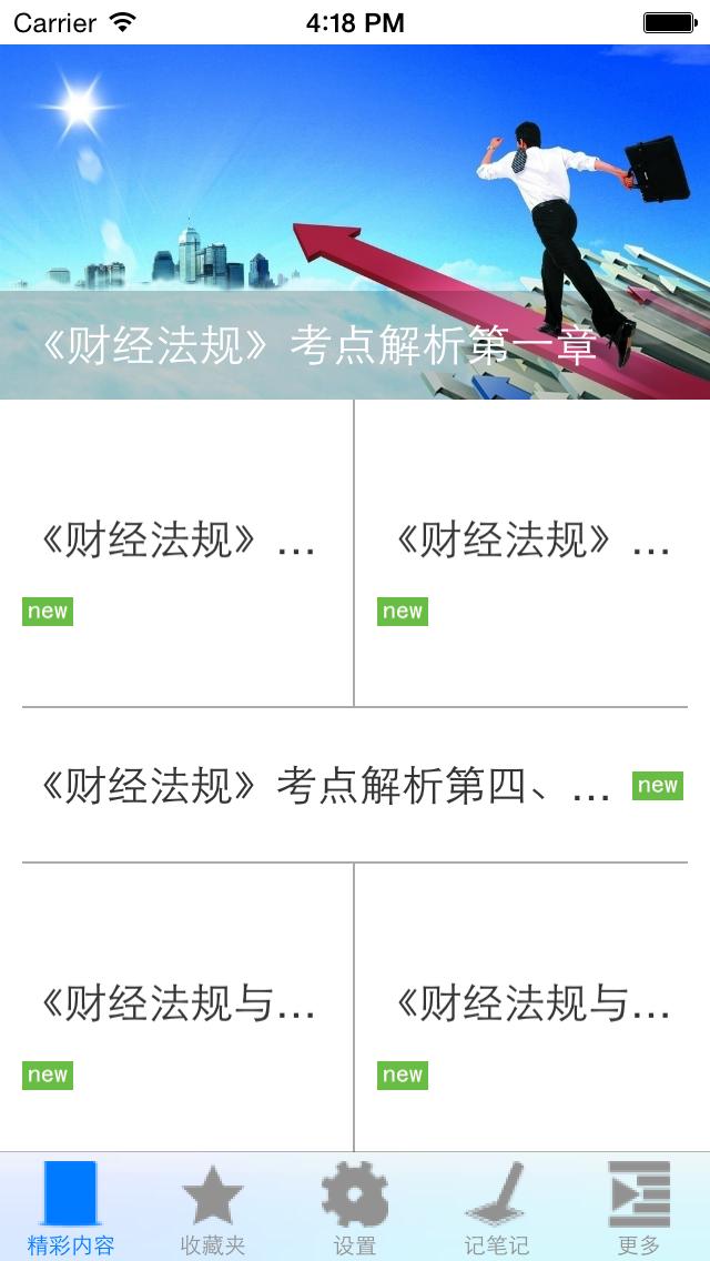 Screenshot #3 pour 最新会计从业资格证考题精选