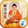 解深密经-解说佛教深层涵义的佛经
