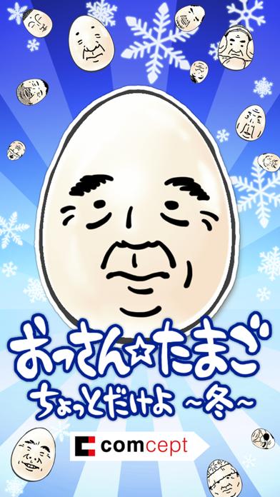 OSSAN Eggs! mini -Winter Ver.- screenshot one