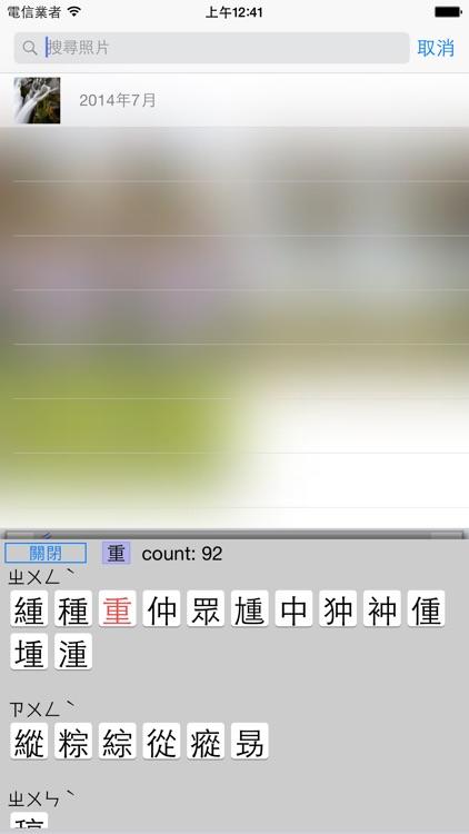 字流鍵盤 - 內建多種中文輸入法 screenshot-3