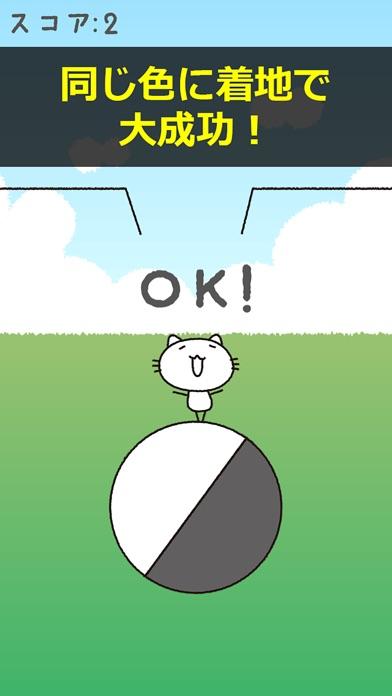 にゃんこダイブ - 白猫と黒猫のかわいいシンプルねこゲーム紹介画像2