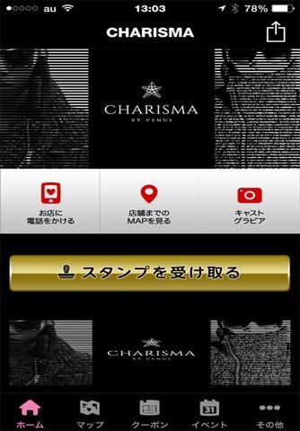 歌舞伎町ホストクラブ CHARISMA(カリスマ) screenshot 1
